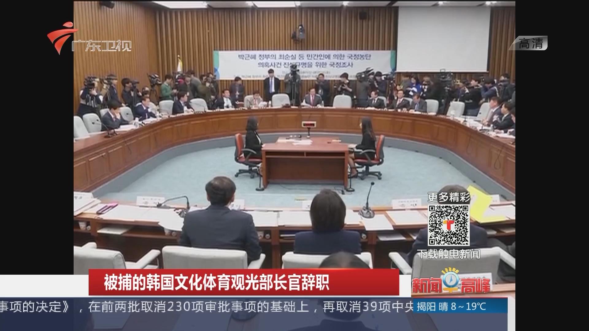 被捕的韩国文化体育观光部长官辞职