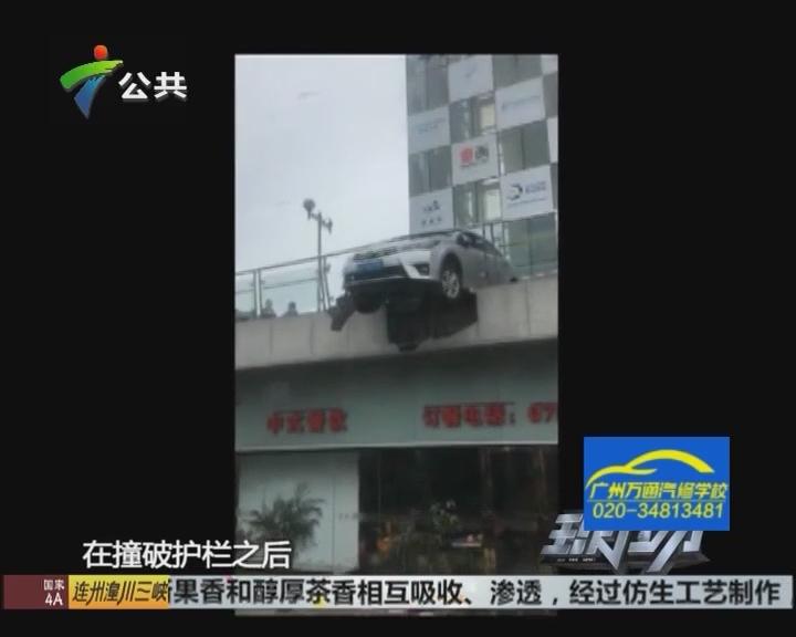 深圳:疑油门当刹车 小车撞破护栏悬半空