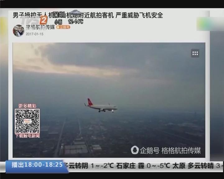 """杭州萧山机场:无人机""""直逼""""民航客机?"""