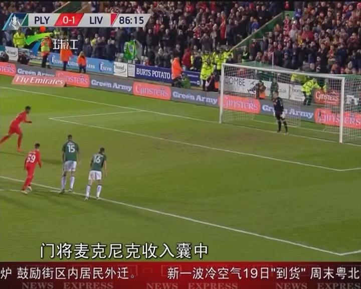 英足总杯:利物浦重赛小胜普利茅斯