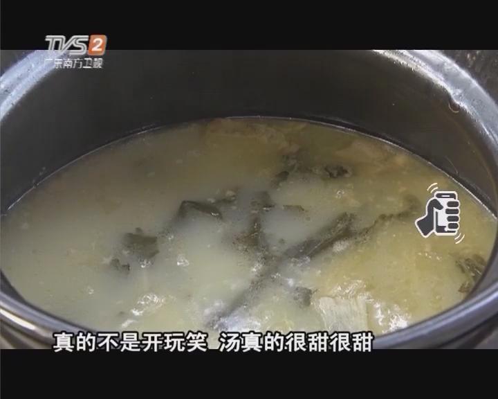 莙荙菜煲猪肺汤