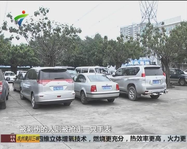 东莞:男子停车场持刀抢劫 警方展开抓捕