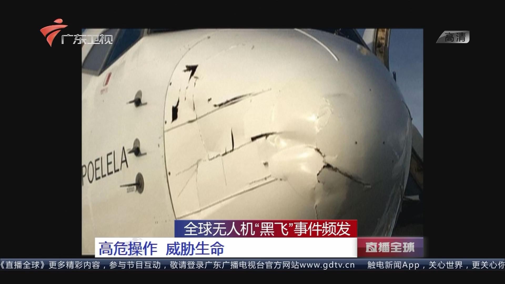 """全球无人机""""黑飞""""事件频发:高危操作 威胁生命"""
