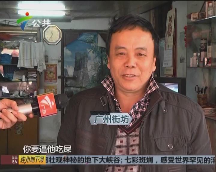 街坊报料:男子被逼吃粪便 疑偷东西受惩罚