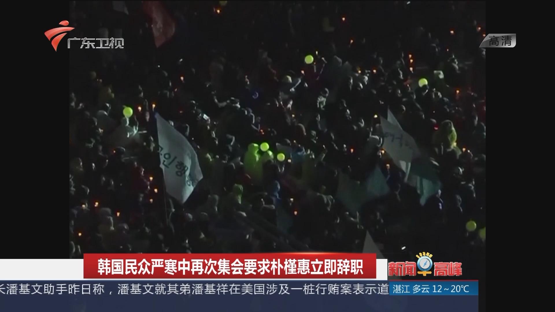 韩国民众严寒中再次集会要求朴槿惠立即辞职
