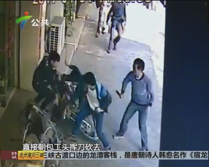 江门:工人持刀追砍包工头 警方已抓获嫌疑人