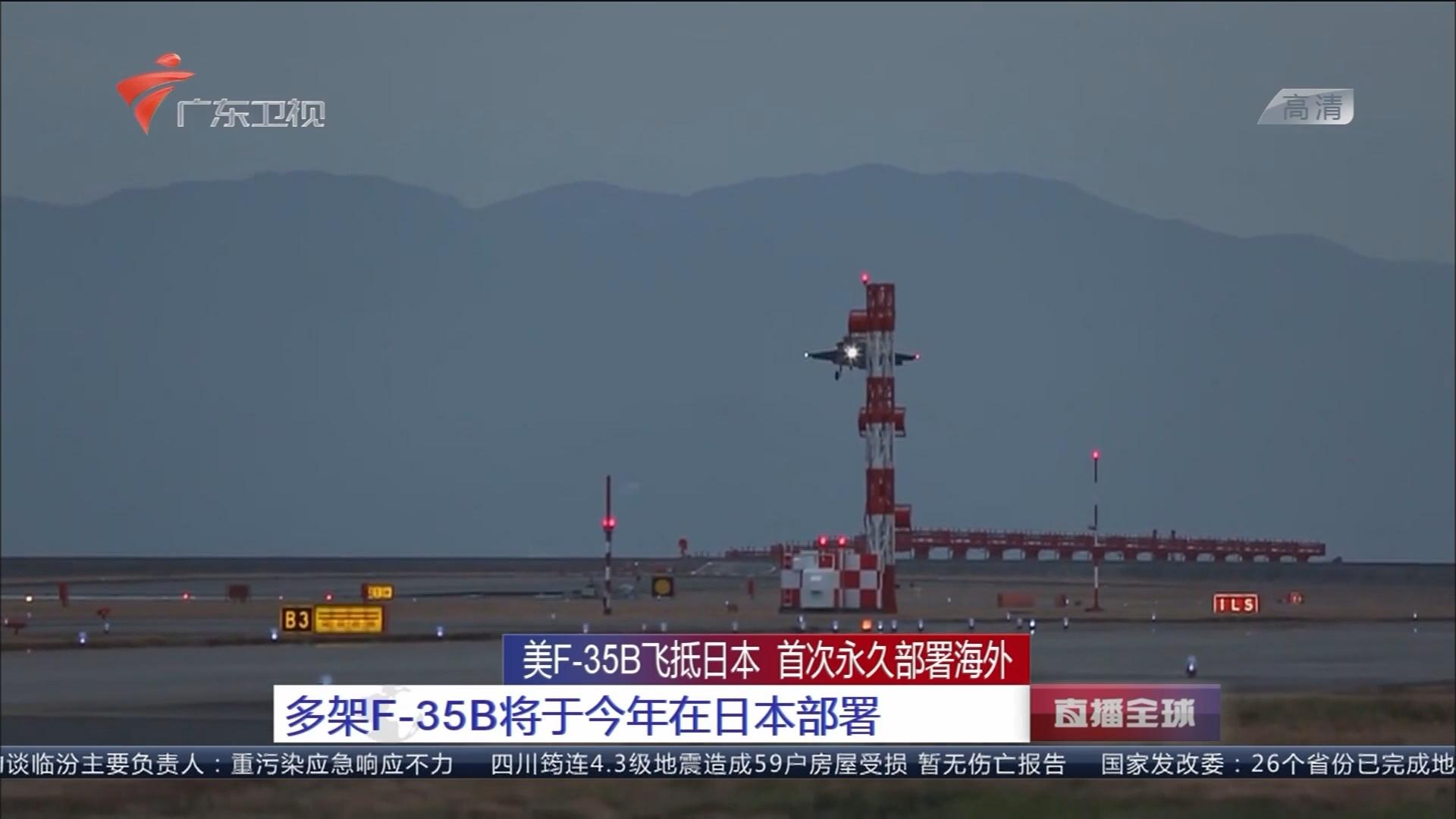 美F-35B飞抵日本 首次永久部署海外:多架F-35B将于今年在日本部署