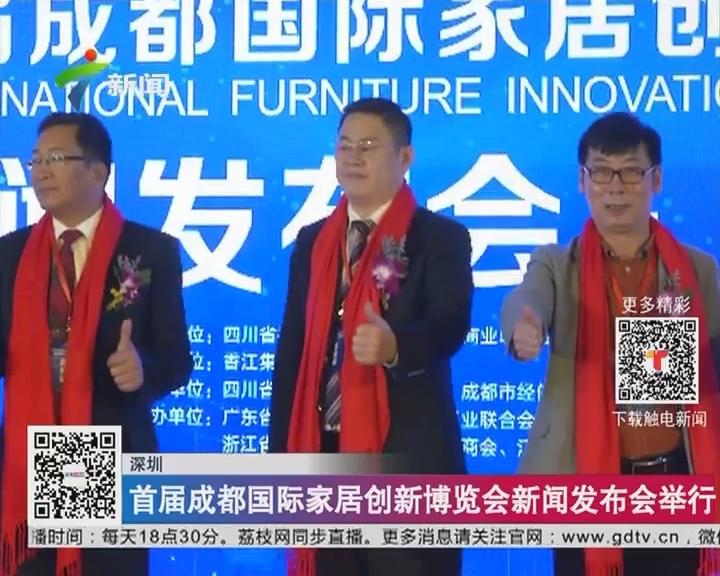 深圳:首届成都国际家居创新博览会新闻发布会举行