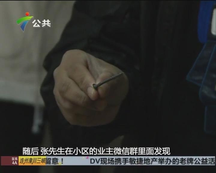 广州:多小区车胎被钉扎 物业已反映至派出所