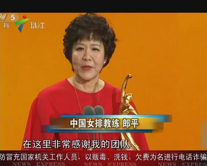 体坛风云人物颁奖 中国女排成最大赢家