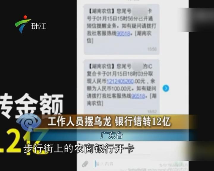 工作人员摆乌龙 银行错转12亿