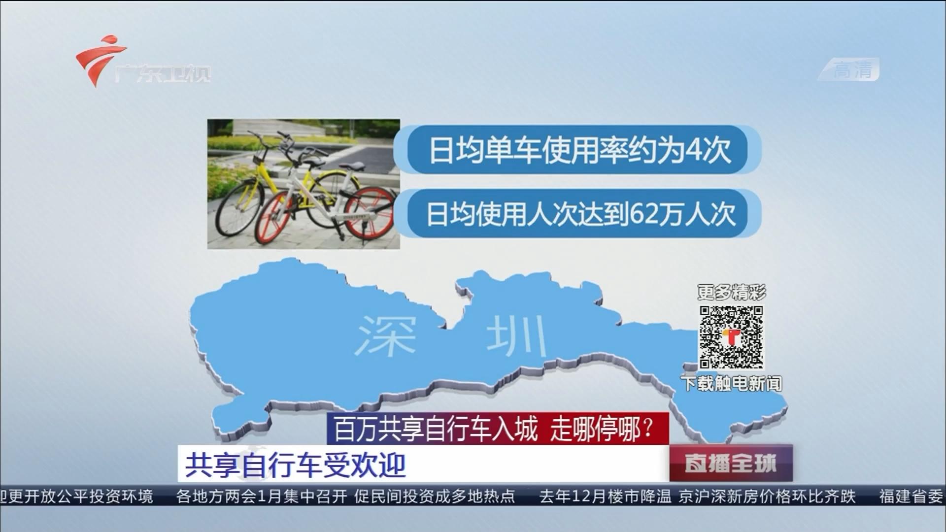 百万共享自行车入城 走哪停哪? 共享自行车受欢迎