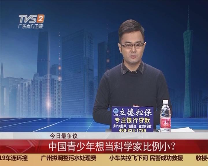 今日最争议:中国青少年想当科学家比例小?
