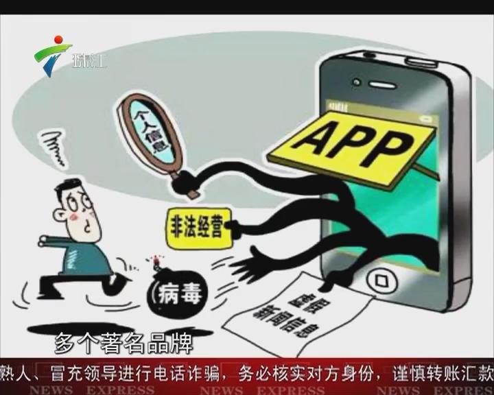 广东查处一批违法违规APP