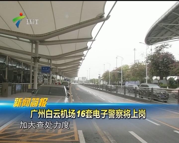 广州白云机场16套电子警察将上岗
