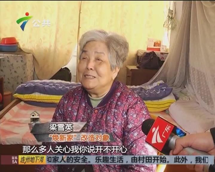 """""""焕新屋""""第二站:走进广州三元里梁婆婆家"""