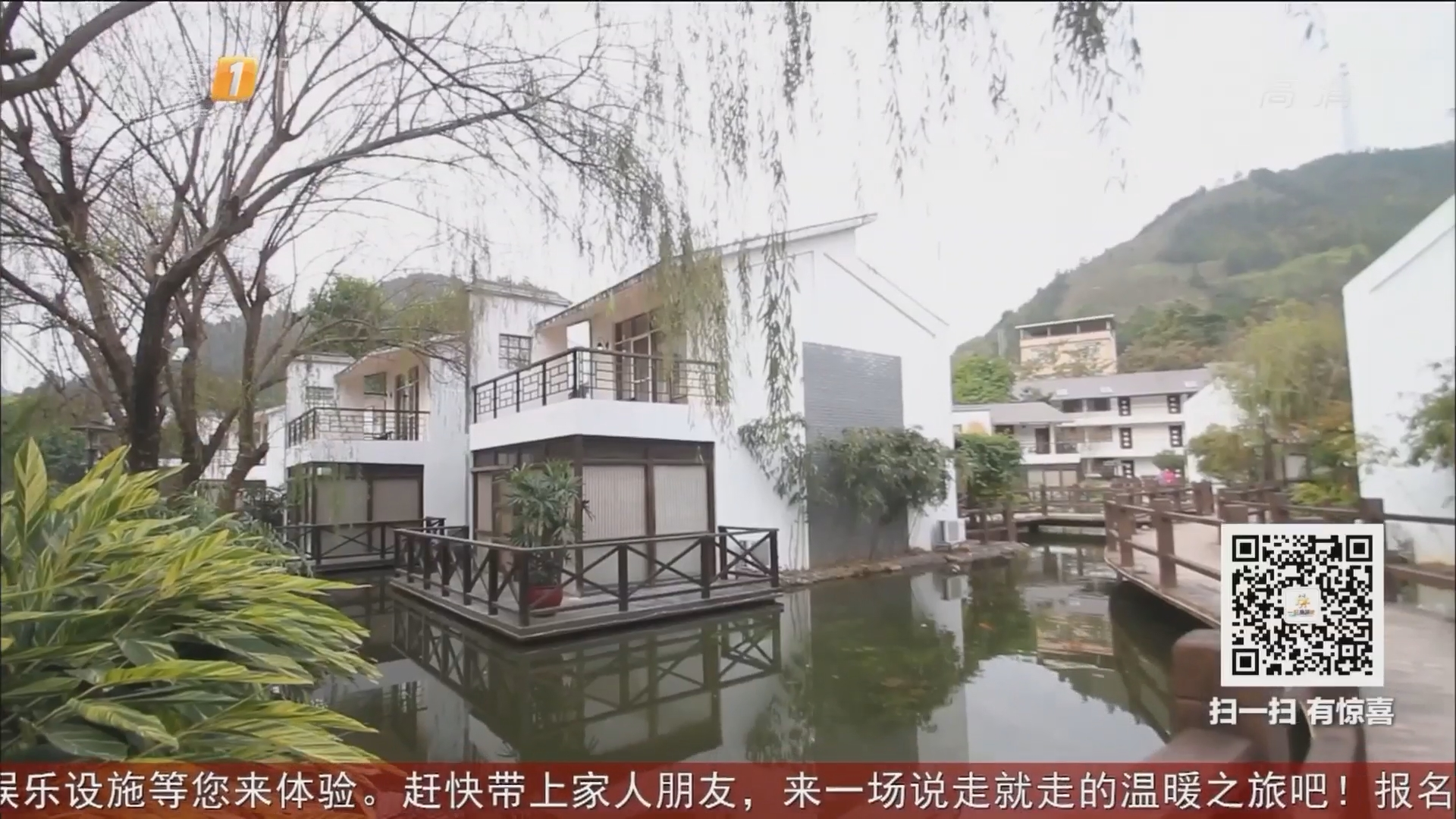 河源——度假村别墅