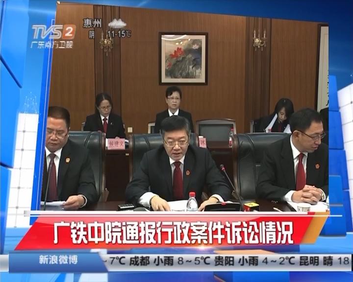 广州中院通报行政案件诉讼情况
