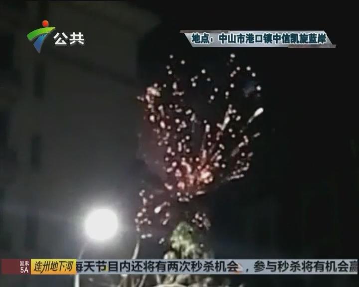 中山:新屋入伙放烟花庆祝 小区居民被吓醒