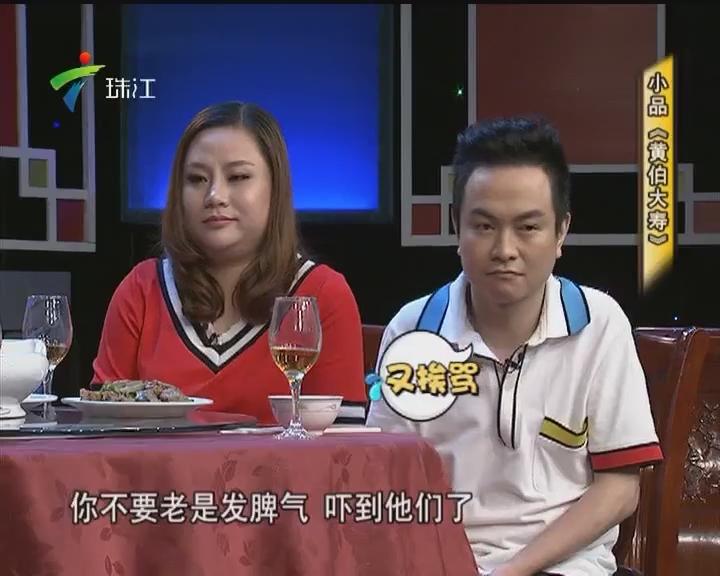 20170122《粤韵风华》