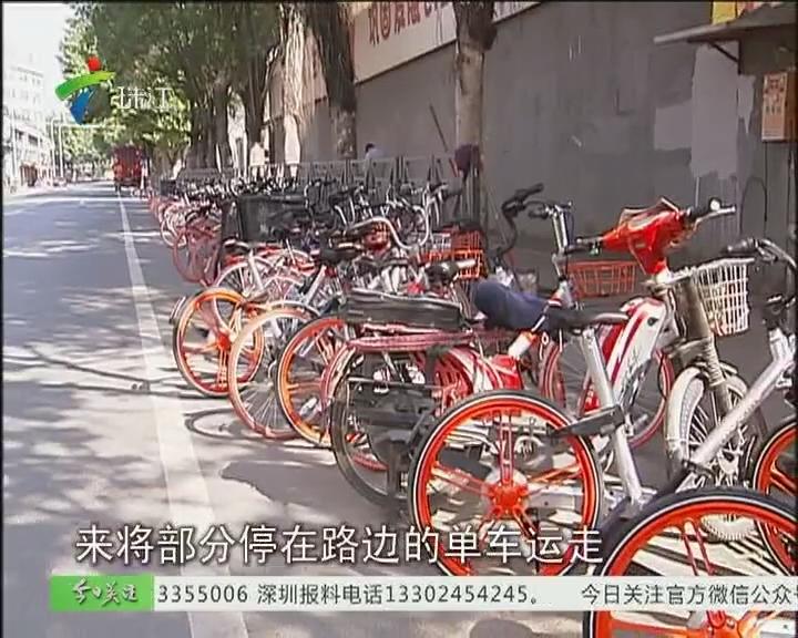共享单车停放再引争议