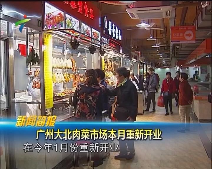 广州大北肉菜市场本月重新开业