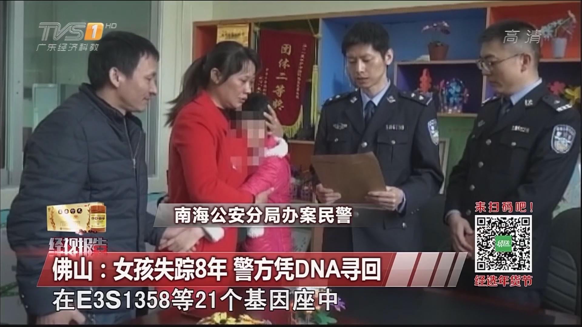 佛山:女孩失踪8年 警方凭DNA寻回