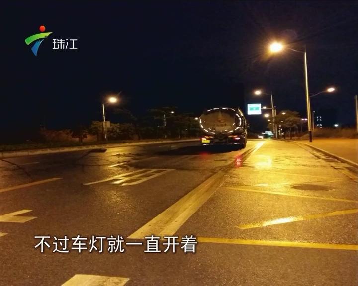 槽罐车深夜停驶路中央 疑为偷倒泥浆