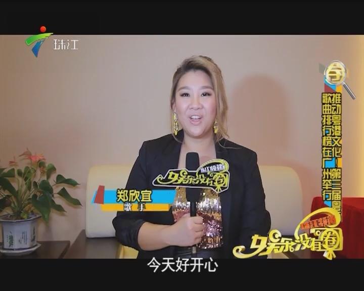 推动粤港文化! 第三届粤语歌曲排行榜在广州举行