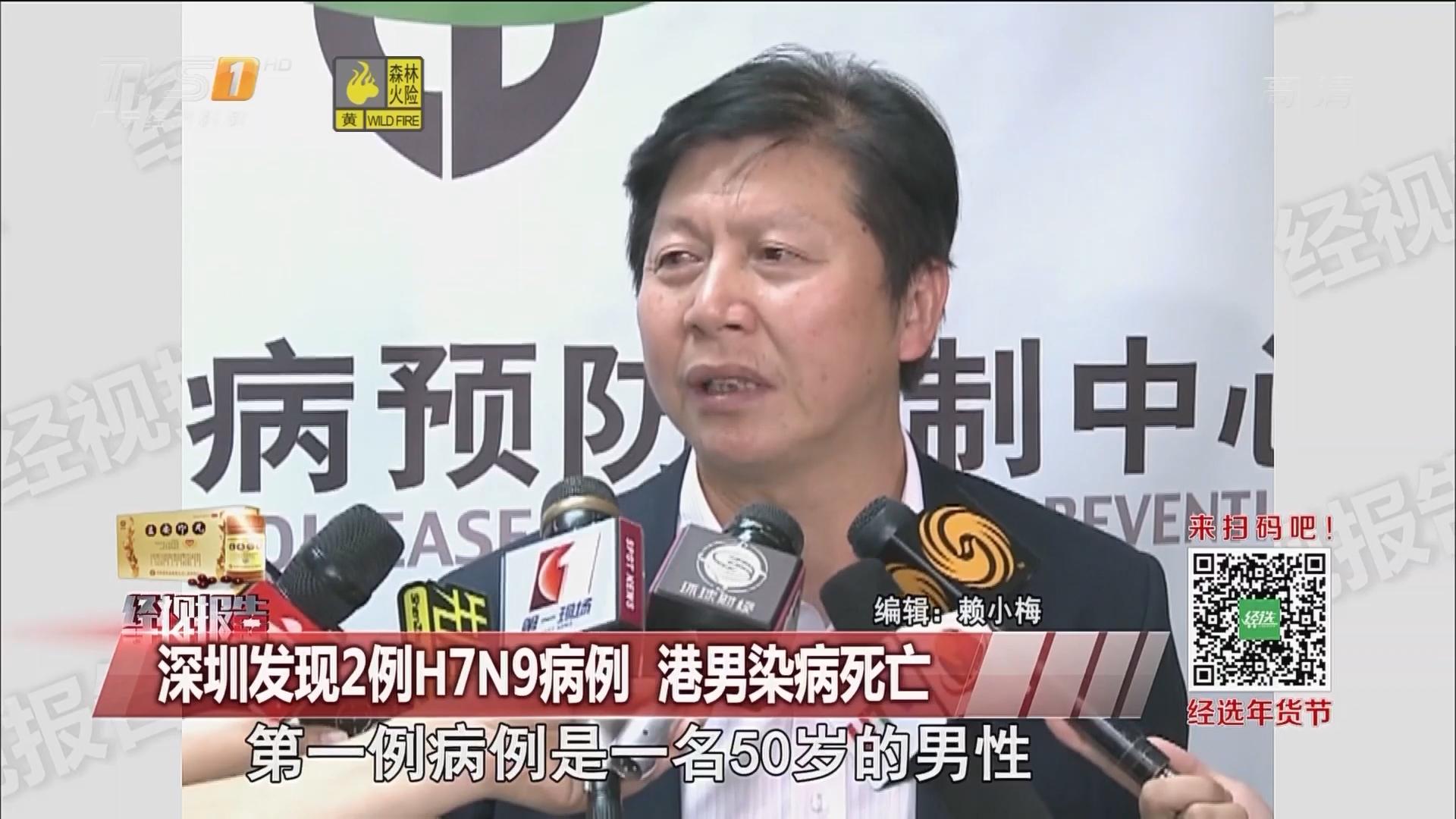深圳发现2例H7N9病例 港男染病死亡