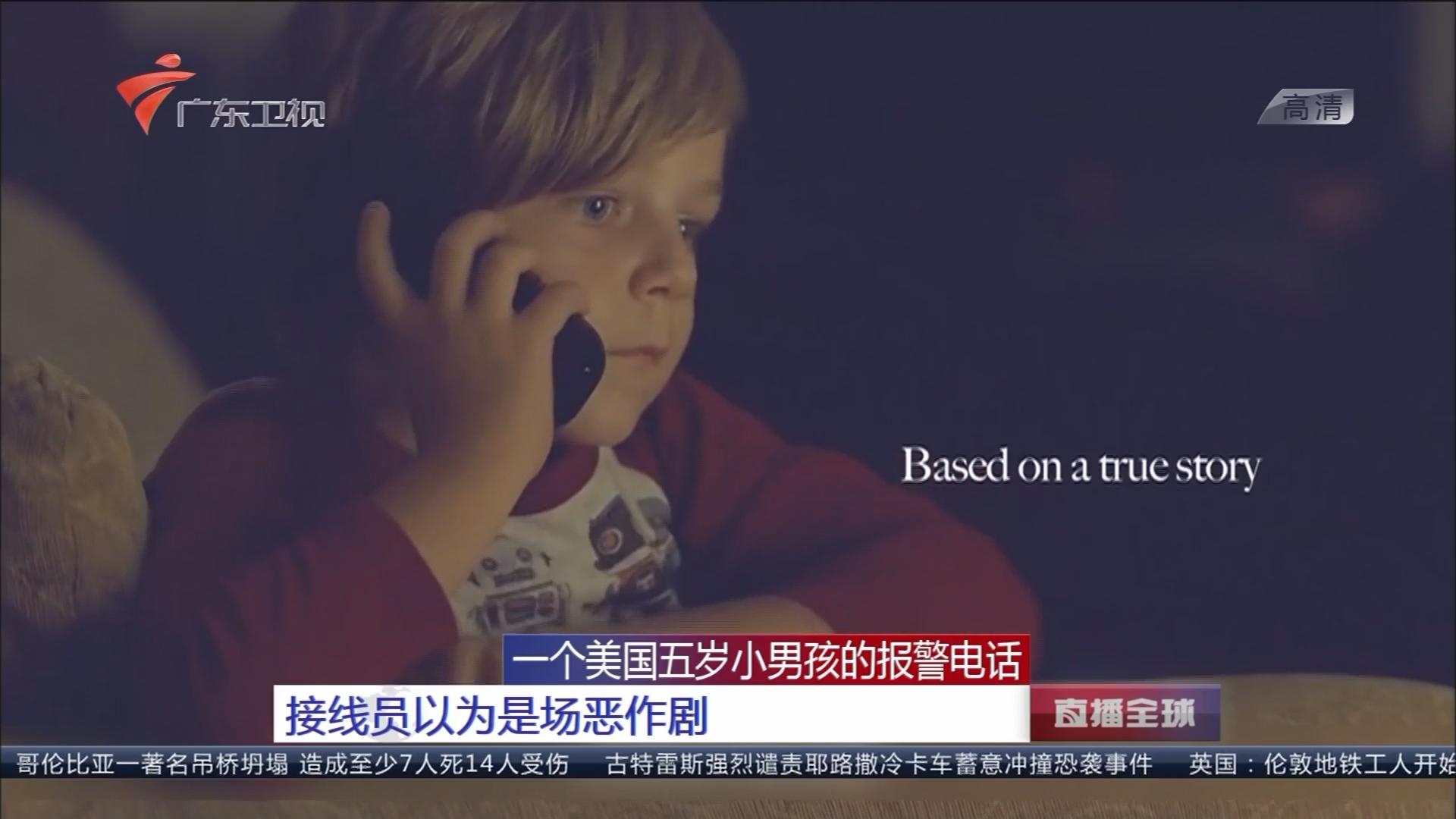 一个美国五岁小男孩的报警电话:接线员以为是场恶作剧