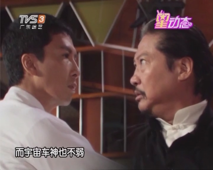 甄子丹与洪金宝决战马场 双双跑输均说不失望