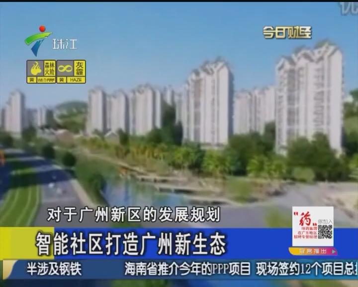 智能社区打造广州新生态
