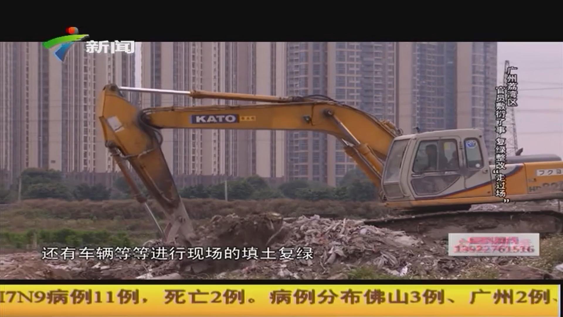 广州荔湾区:承诺限期整改 回访大跌眼镜