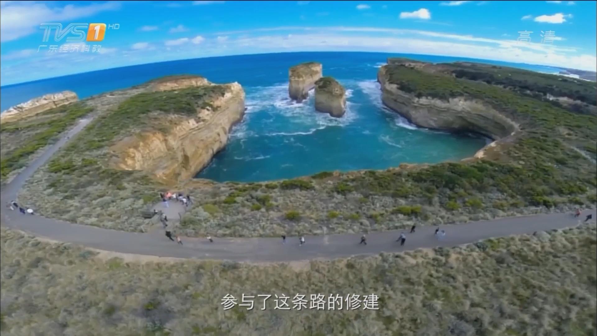澳大利亚——墨尔本大洋路