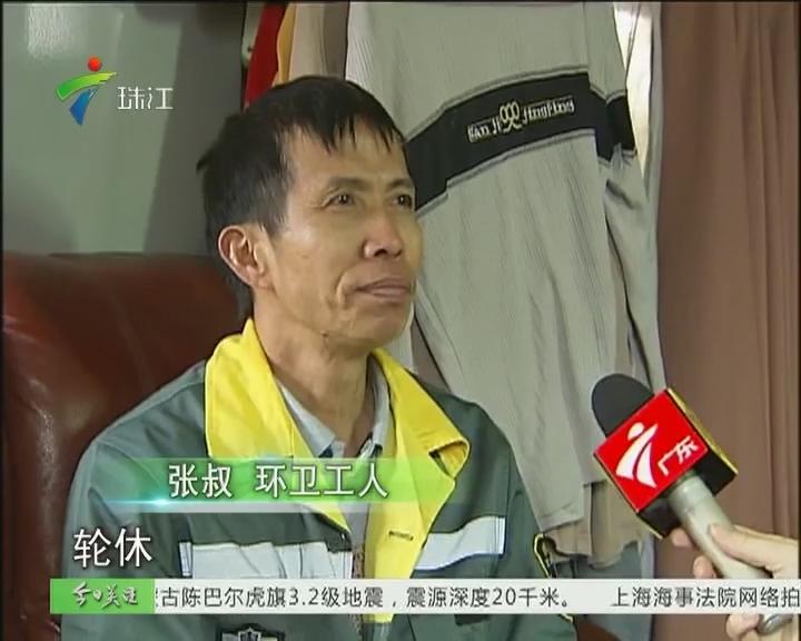 广州:环卫工休假情况调查