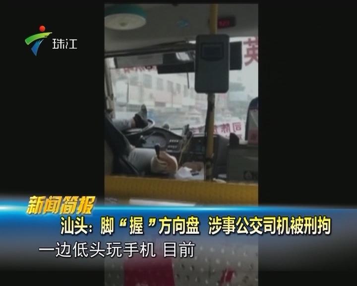 """汕头:脚""""握""""方向盘 涉事公交司机被刑拘"""