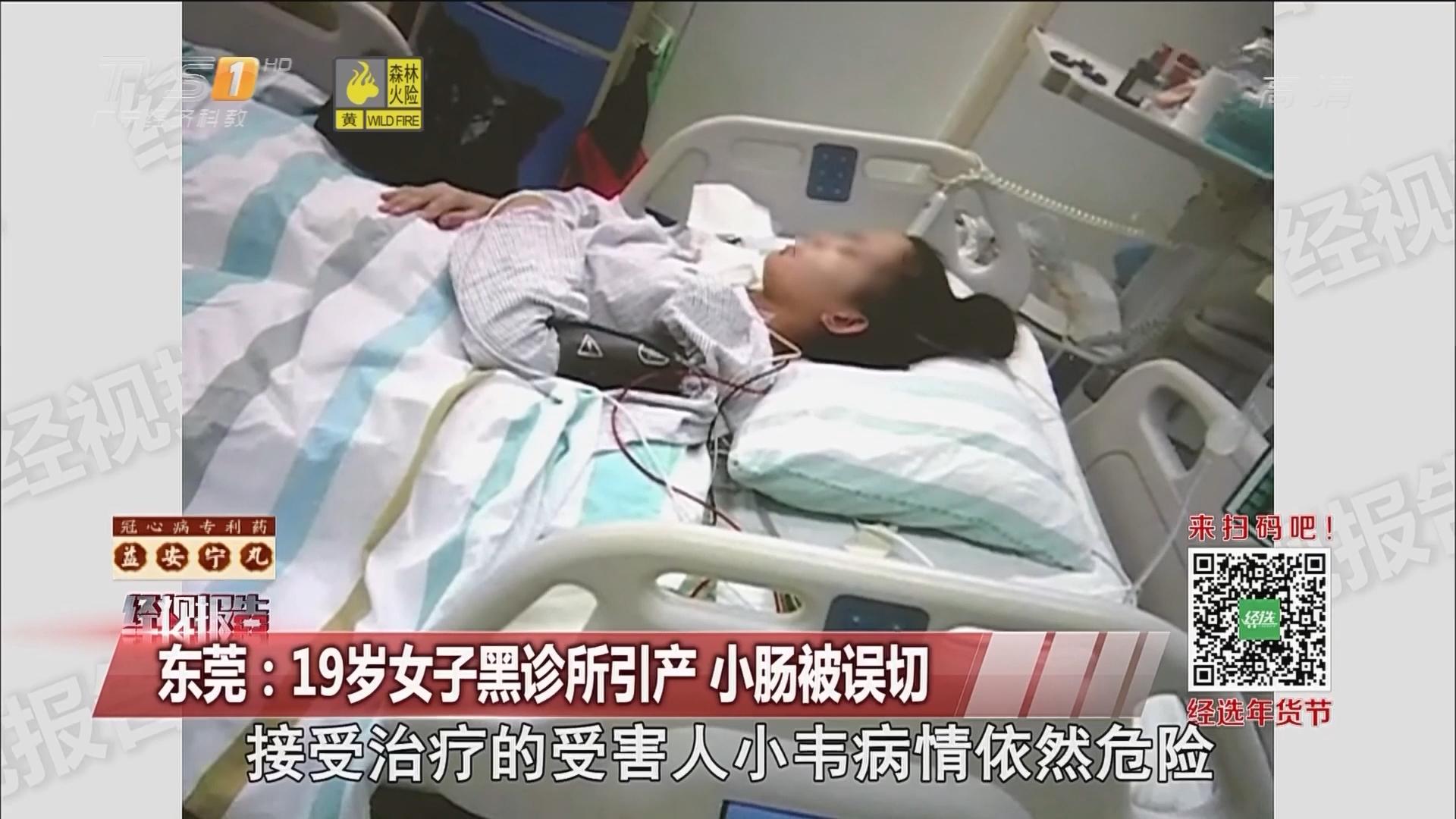 东莞:19岁女子黑诊所引产 小肠被误切