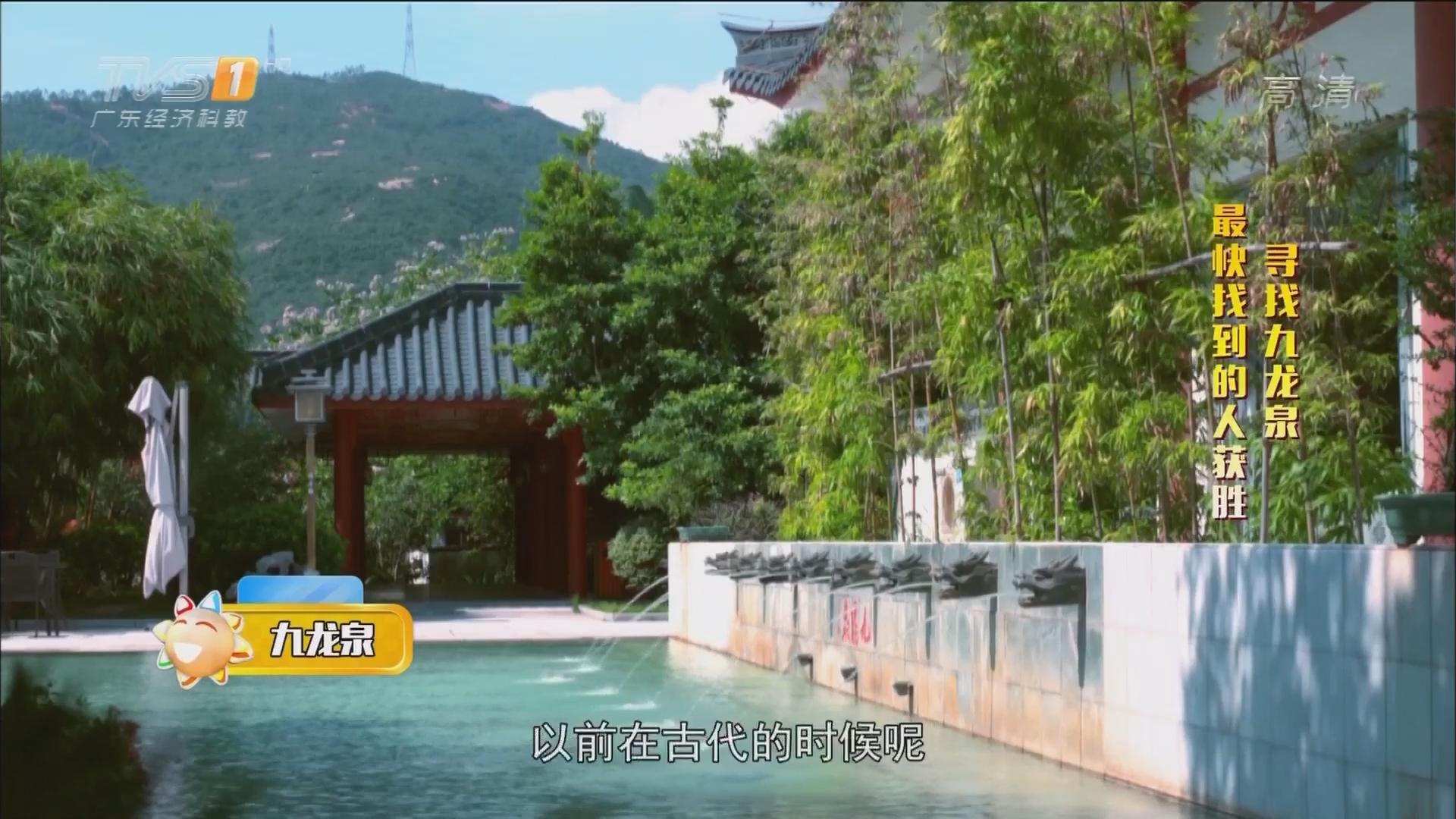 广东——九龙泉