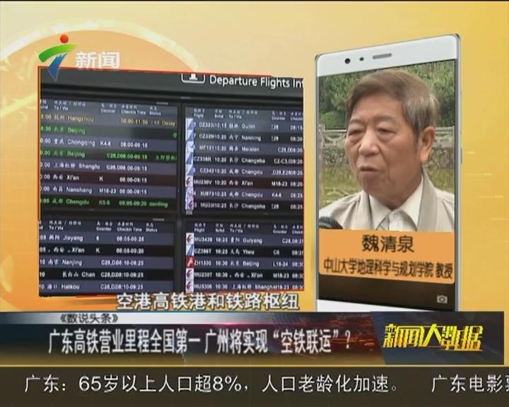 """广东高铁营业里程全国第一 广州将实现""""空铁联运""""?"""