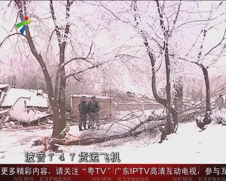 土耳其一货机在吉尔吉斯斯坦坠毁 至少37人遇难