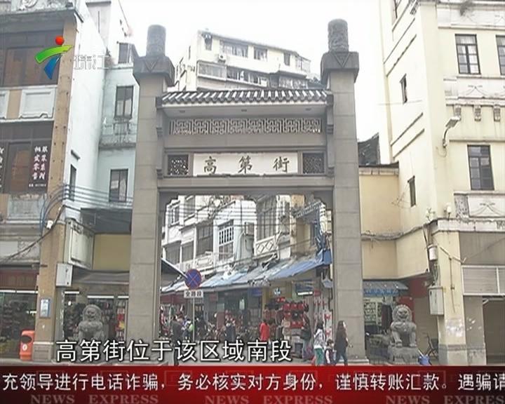 广州:历史文化街区 鼓励居民外迁