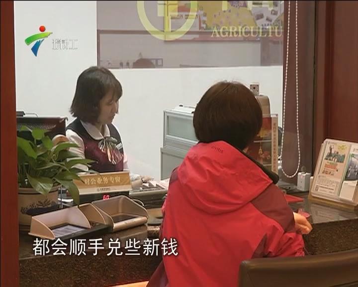 广州:新年样样都要新 市民扎堆换新钞