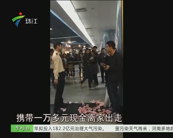 广州:男子地铁天女散花 落下数张百元大钞