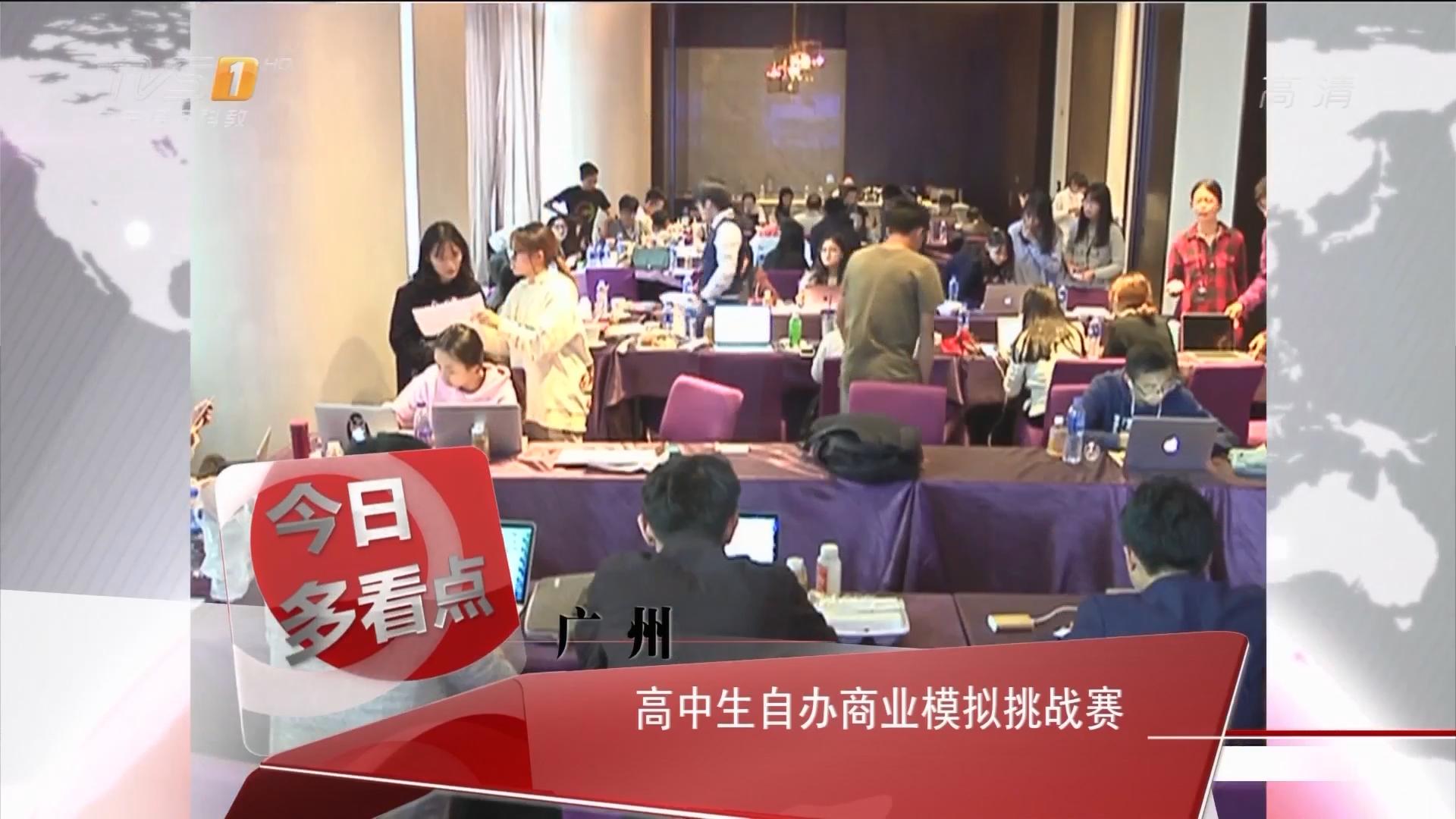 广州:高中生自办商业模拟挑战赛
