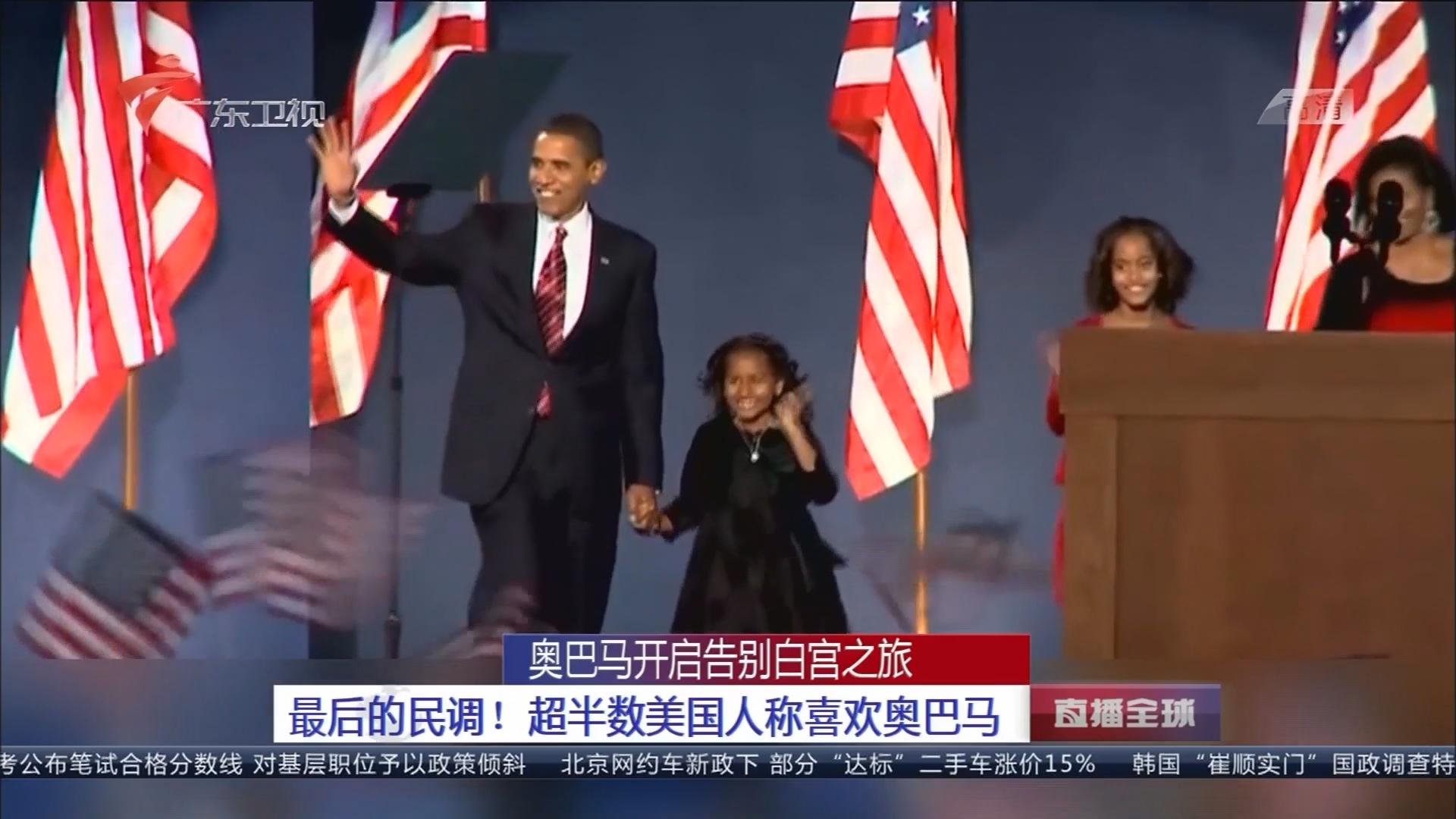 奥巴马开启告别白宫之旅:最后的民调!超半数美国人称喜欢奥巴马