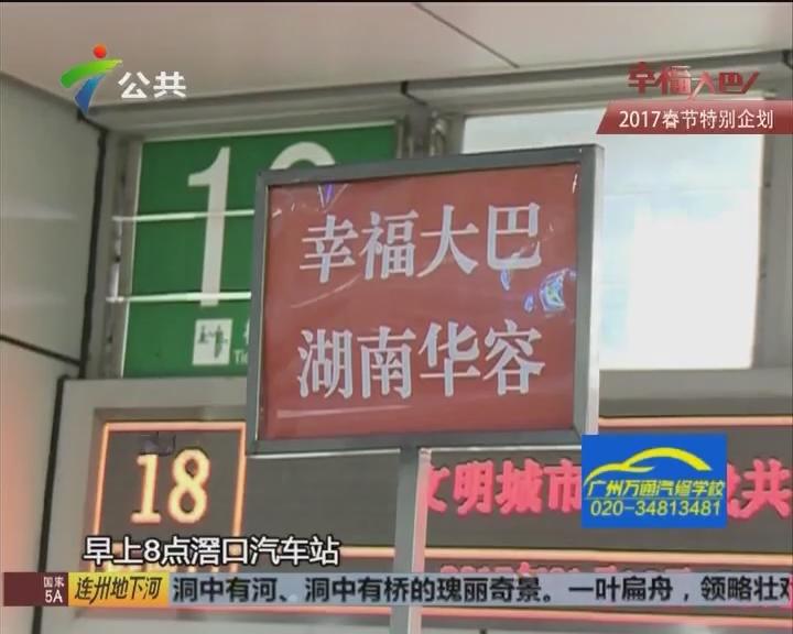 幸福大巴:湖南华容 欢歌笑语踏归途