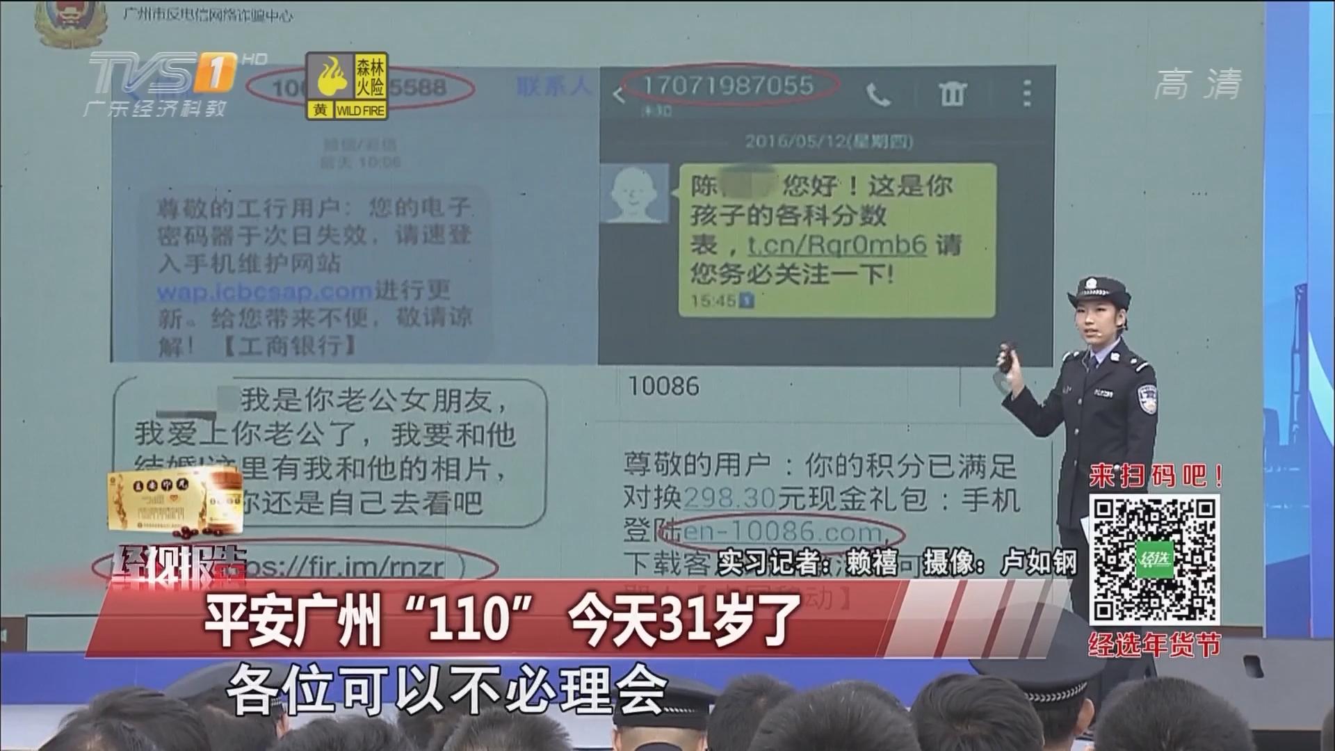 """平安广州""""110"""" 今天31岁了"""