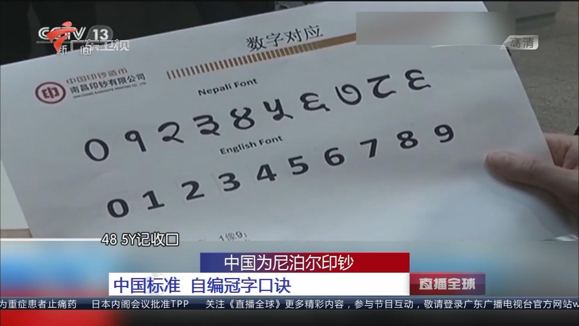 中国为尼泊尔印钞:中国标准 自编冠字口诀