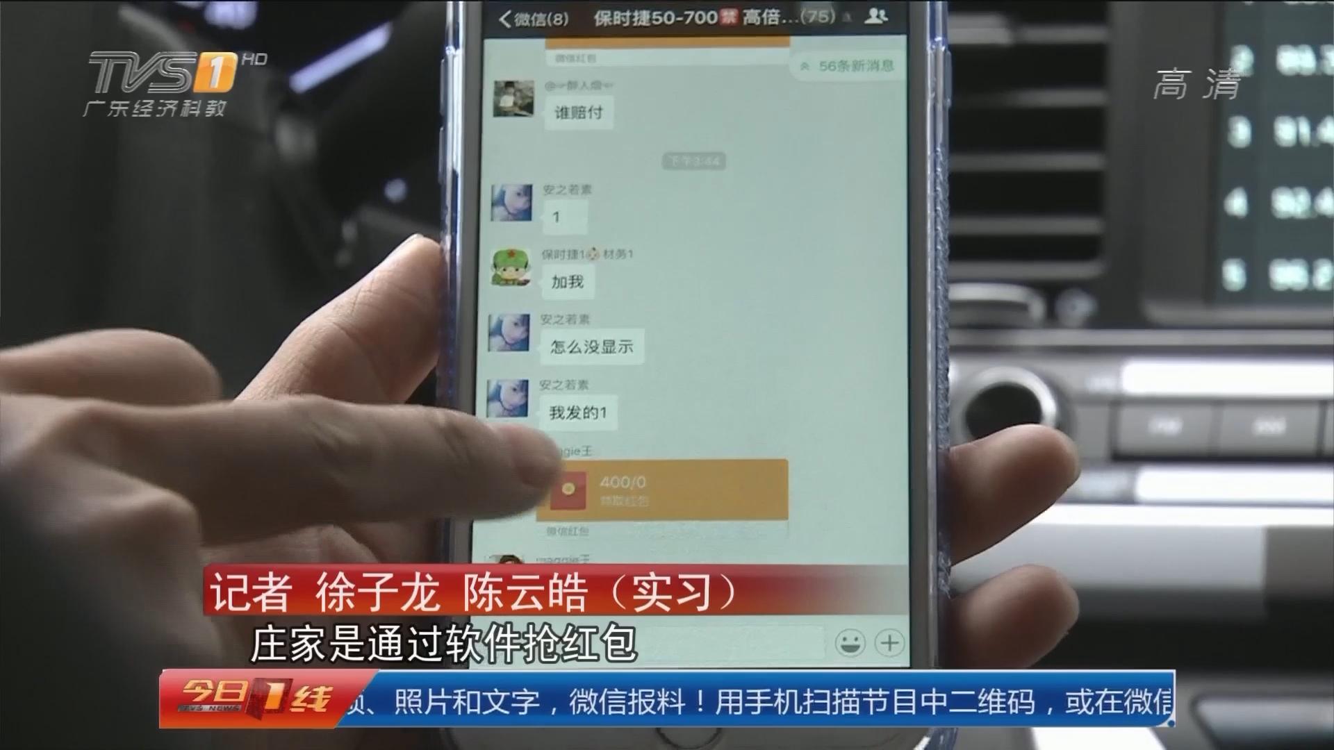 广州:沉迷网络赌博 男子一周发26万元红包?